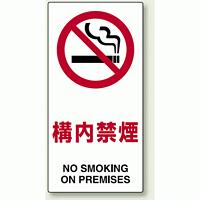 構内禁煙 エコボード 600×300 (833-32A)