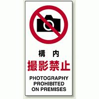 構内撮影禁止 ボード H600×W300 (833-33A)