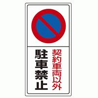 契約車両以外駐車禁止 エコボード 600×300 (834-06)