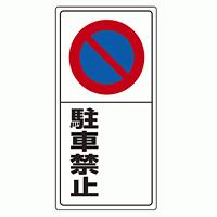 駐車禁止 (右側空欄) エコボード 600×300 (834-07)