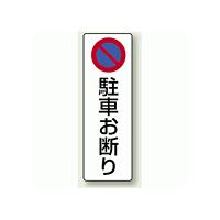 駐車お断り エコボード 360×120 (834-15)