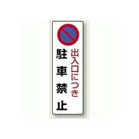 出入口につき駐車禁止 エコボード 360×120 (834-16)