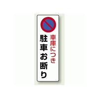 車庫につき駐車禁止 エコボード 360×120 (834-17)