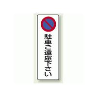 駐車ご遠慮下さい エコボード 360×120 (834-18)