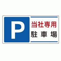 パーキング標識 P当社専用駐車場 300×600 エコユニボード (834-26)