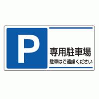 パーキング標識 P専用駐車場 300×600 エコユニボード (834-27)