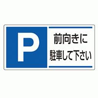 パーキング標識 P前向きに駐車・・ 300×600 エコユニボード (834-28)