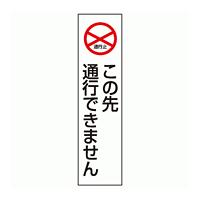 コーン用ステッカー この先通行.. PPステッカー 350×100 (834-40)