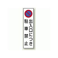 コーン用ステッカー 出入口につき駐車禁止 (834-42)