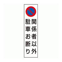 コーン用ステッカー関係者以外駐車お断り PPステッカー 350×100 (834-44A)