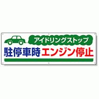アイドリングストップ 駐停車時.. ボード 300×900 (834-70)