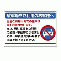 パーキング標識 駐車場をご利用・・ 600×900 エコユニボード (834-73)