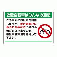 パーキング標識 放置自転車は・・ 600×900 エコユニボード (834-74)