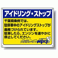 アイドリングストップ 千葉版 ボード 450×600 (834-76CB)