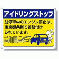 駐停車中のエンジン停止 東京版 アルミ 450×600 (834-77T)