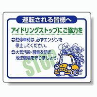 運転される皆様へ.. PVC (塩化ビニール) ステッカー 200×250 (834-80)