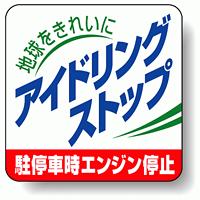 地球をきれいにアイドリングストップ PVC (塩化ビニール) ステッカー 50×50 5枚入 (834-83)