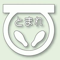 道路表示シート とまれ (白) 1 合成ゴム 600×600 (835-001W)