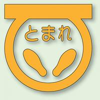 道路表示シート とまれ (黄) 1 合成ゴム 600×600 (835-001Y)