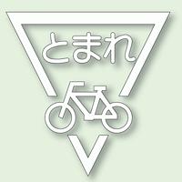 道路表示シート とまれ (白) 2 合成ゴム 800×800 (835-002W)