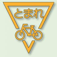 道路表示シート とまれ (黄) 2 合成ゴム 800×800 (835-002Y)
