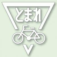 道路表示シート とまれ (白) 3 合成ゴム 1000×1000 (835-003W)
