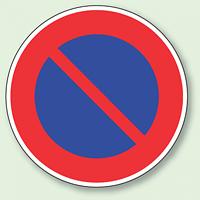 道路表示シート 駐車禁止 合成ゴム 600φ (835-005)