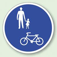 道路表示シート 自転車及び歩行者専用 合成ゴム 400φ (835-006)