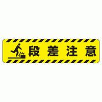 すべり止め路面標識150×600 段差注意 (835-40)