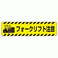 すべり止め路面標識150×600 フォークリフト注意 (835-42)
