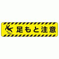 すべり止め路面標識150×600 足もと注意 (835-43)
