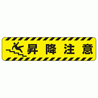 すべり止め路面標識150×600 昇降注意 (835-44)