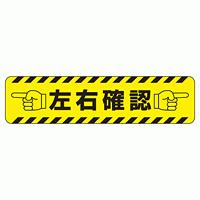 すべり止め路面標識150×600 左右確認 (835-45)