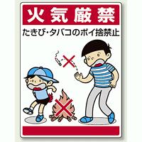 火気厳禁 ボード 600×450 (837-01)