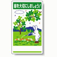 緑を大切にしましょう ! アルミ (普通山・平リブタイプ) (837-16)