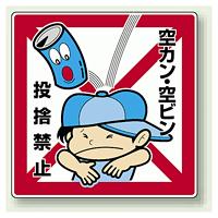 空カン・空ビン 投捨禁止 エコユニボード 450×450 (837-21)