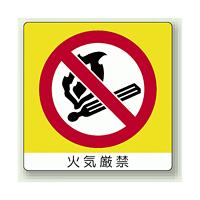 ミニステッカー 火気厳禁 50×50mm 12枚入 (838-02)