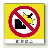 ミニステッカー 衝撃禁止 50×50mm 12枚入 (838-04)