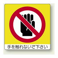 ミニステッカー 手を触れれないで下さい 50×50mm 12枚入 (838-06)