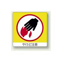 やけど注意 ミニPPステッカー 50×50 12枚入 (838-11)