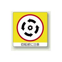 ミニステッカー 回転部に注意 50×50mm 12枚入 (838-12)