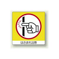 ミニステッカー はさまれ注意 50×50mm 12枚入 (838-17)