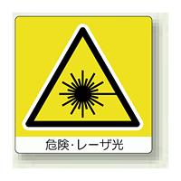 ミニステッカー 危険・レーザ光 50×50mm 12枚入 (838-20)