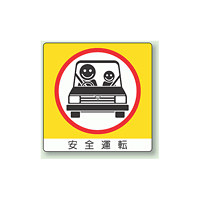 安全運転 PVC (塩化ビニール) ステッカー 50×50 12枚入 (838-21)