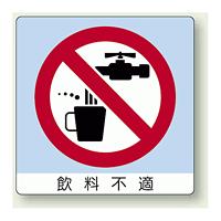 ミニステッカー 飲料不適 50×50mm 12枚入 (838-25)