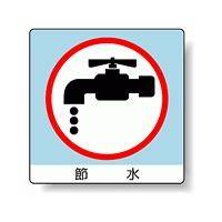 節水 PP ステッカー 50×50 (12枚1組) (838-28)