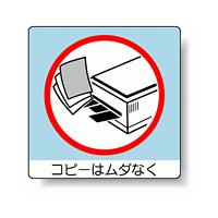 ミニステッカー コピーはムダなく 50×50mm 12枚入 (838-30)