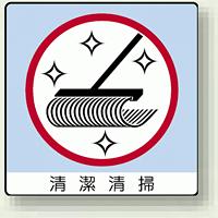 ステッカー 清潔清掃 PP ステッカー 50×50 (12枚1組) (838-33)