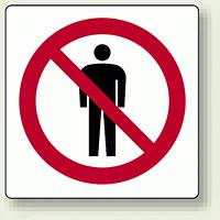 ピクトサイン 関係者以外立入禁止 100mm角・2枚1組 (839-01A)