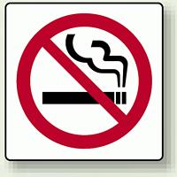 ピクトサイン 禁 煙 100mm角・2枚1組 (839-02A)